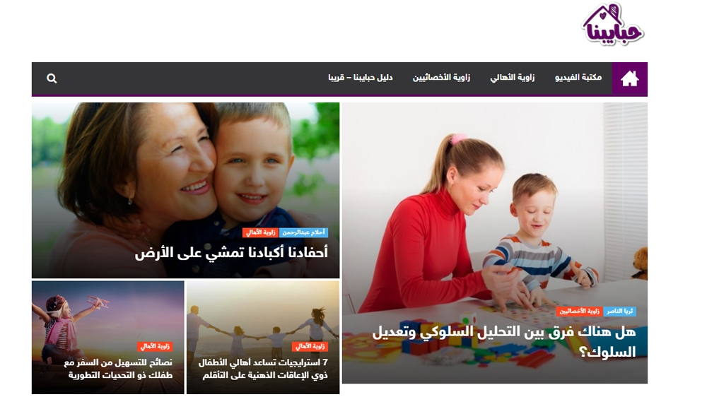 e604caf63d45f One article headline on the Our loved ones website reads   Tips for easier  travel with children with developmental disabilities   Screenshot from Our  loved ...
