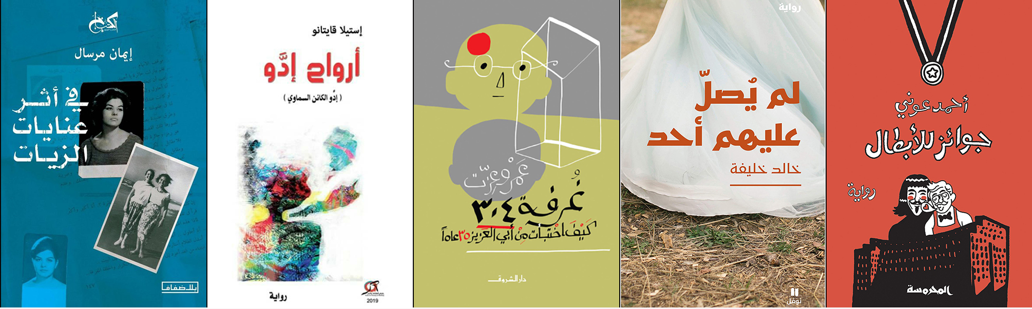 The Arab World's top 10 books of 2019