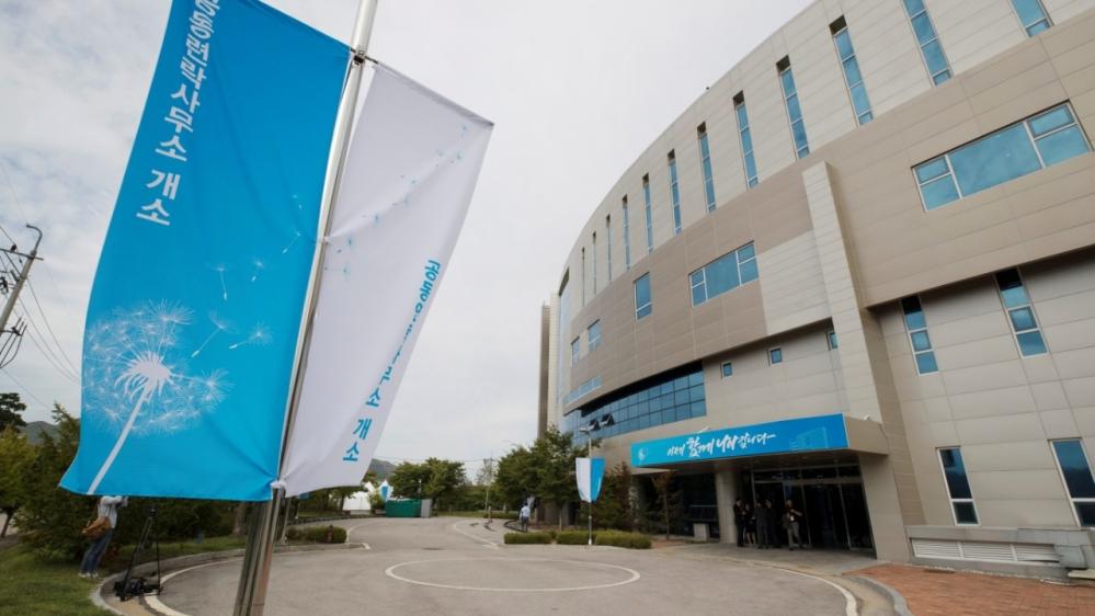 Joint Liaison Office - Korea