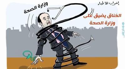 Iraq social media post