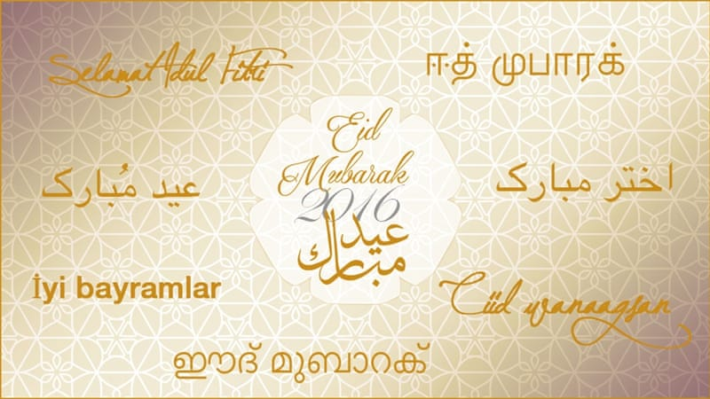 Great 2018 Kuwait Eid Al-Fitr Greeting - a8d2b23182e245e2a0f001845ee5894d_18  Trends_932820 .jpg