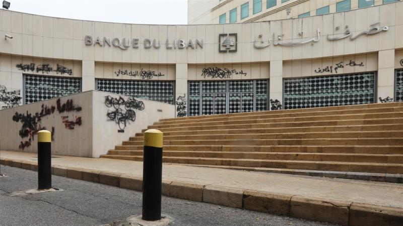Lebanon's central bank is seen closed, after the government declared a medical state of emergency as part of the preventive measures against the spread of coronavirus disease (COVID-19) [Mohamed Azakir/Reuters]