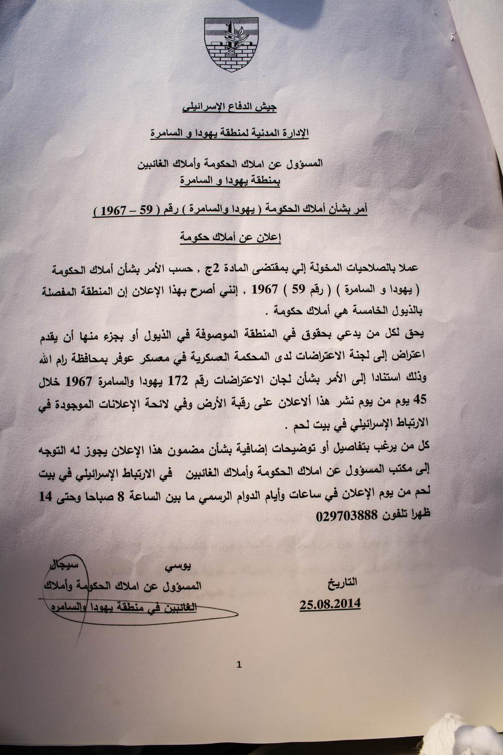 Official letter to the villagers announce that their land is now (***)state land(***). The letter was written in Hebrew and Arabic and pinned on every cardboard sign planted in the land. The farmers have 45 days to appeal the decision.