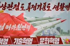 Under the second phase North Korea is expected to declare and dismantle all nuclear programmes [EPA]