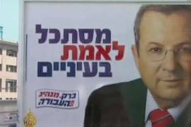 Video: Israel's political battle