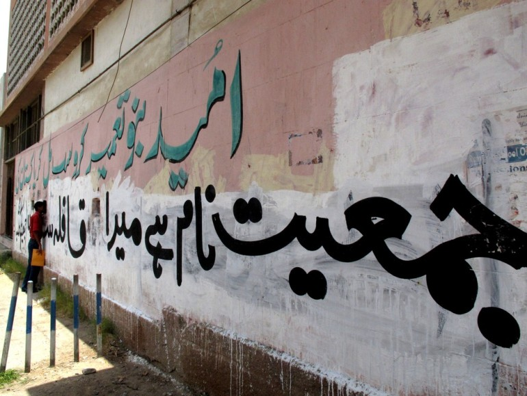 The Jamaat-e-Islami (JI) was once the dominant party in Karachi, but has since lost much of its political votebank to the Muttahida Qaumi Movement (MQM). This piece of graffiti, on the walls of Islamia College, calls on people to join the religious JI party(***)s ranks.