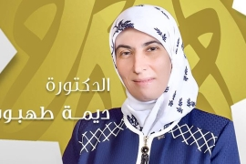Dima Tahboub, the Jordan's Islamic Action Front candidate [Courtesy of Deema Tahboub/Al Jazeera]