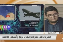 Libyan TV station An-Naba said the pilots in the recordings spoke with American accents [Al Jazeera]