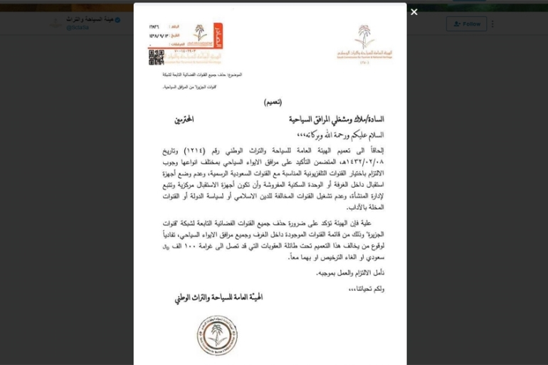 Violators face fine amounting up to SR100,000 or cancellation of license, or both [Al Jazeera]