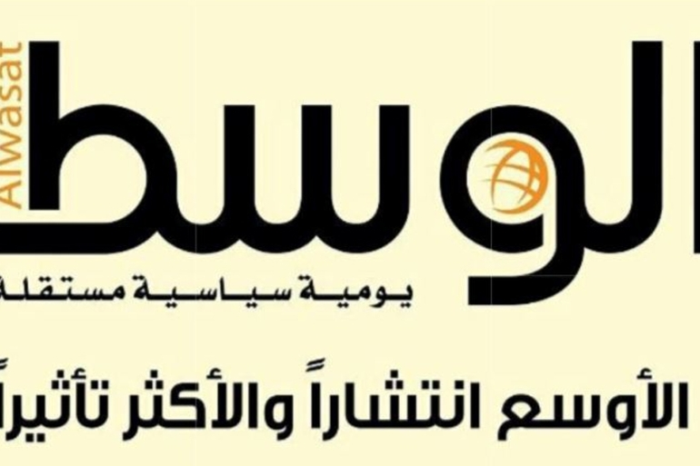 Al-Wasat had some 160 staff, including 30 foreigners [Al Wasat]