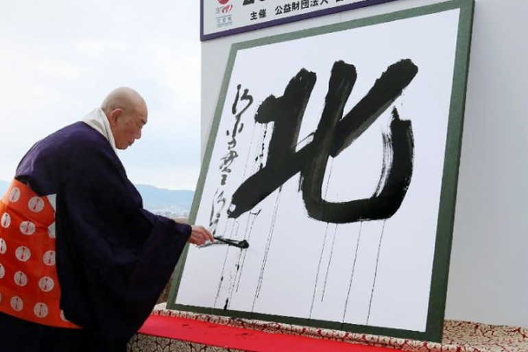Seihan Mori wrote the Chinese character for ''North'' on a large panel in Kyoto [AFP]
