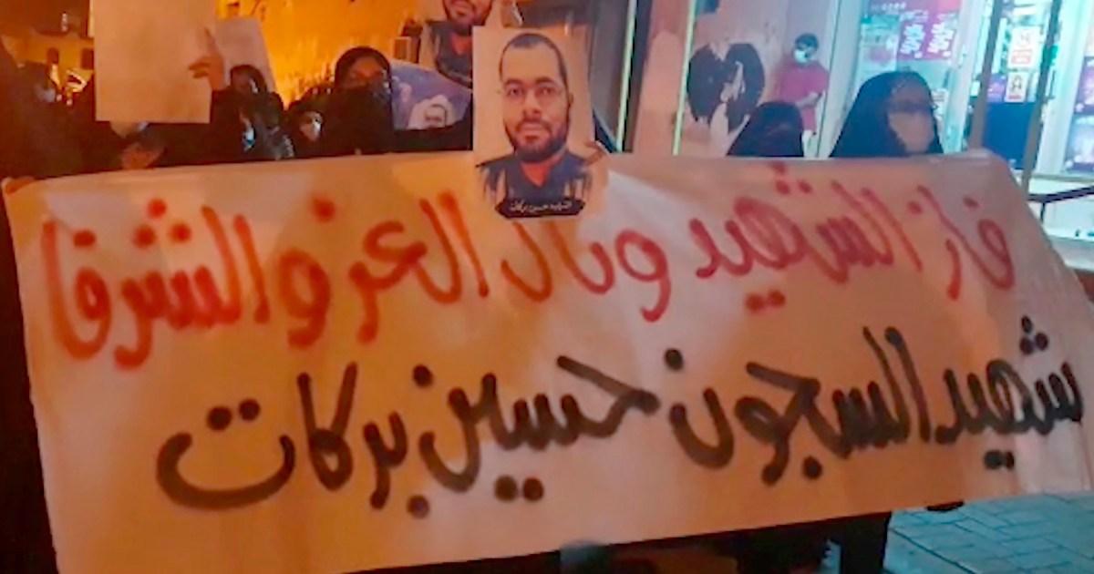 Hundreds protest in Bahrain over prisoner's death